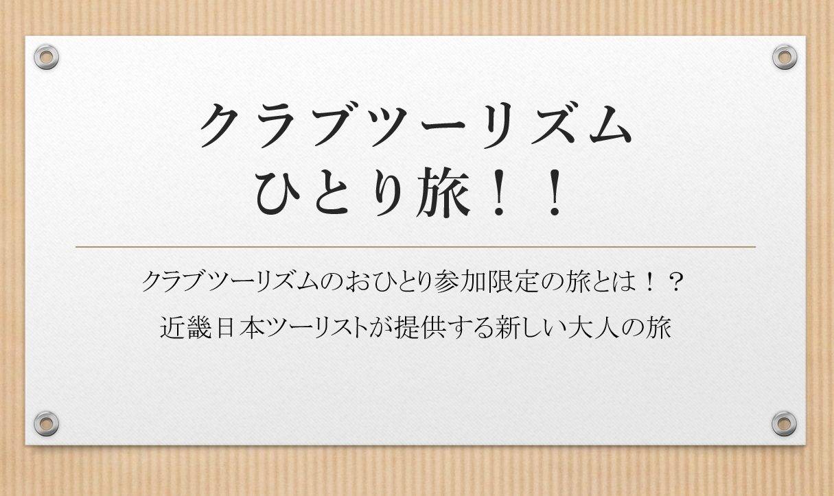 クラブツーリズムのひとり旅!!おひとり様限定の旅とは?近畿日本ツーリストが提供する新しい大人の旅を紹...